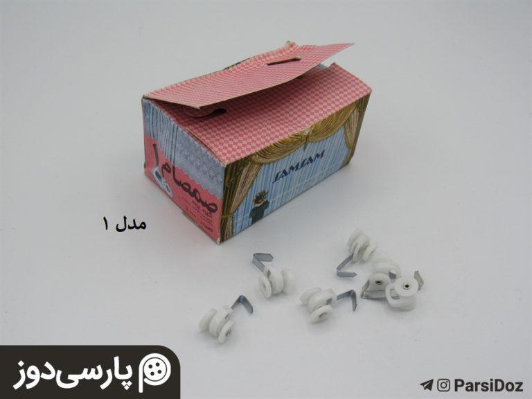 گیره پرده (جعبه ای)